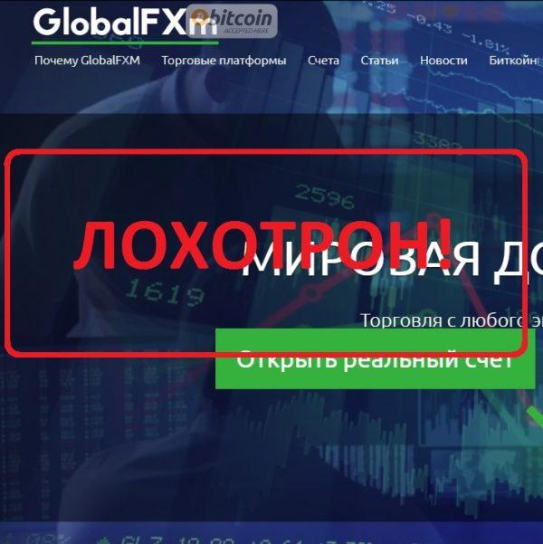 Инвестиции с GlobalFXm. Отзывы о компании