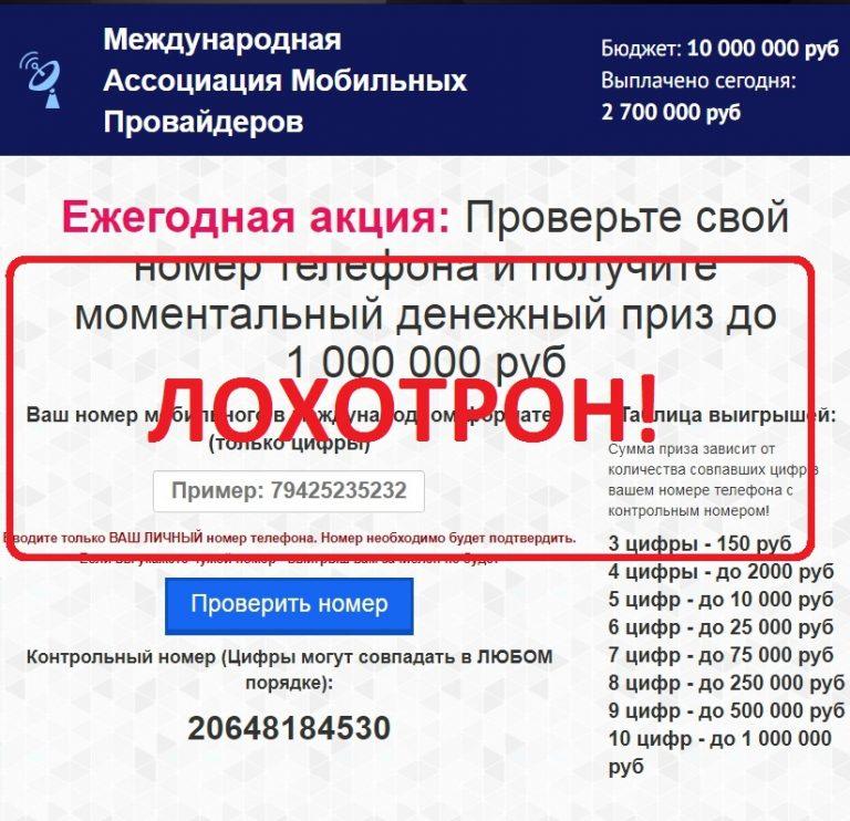 Международная ассоциация мобильных провайдеров и ее акция — отзывы