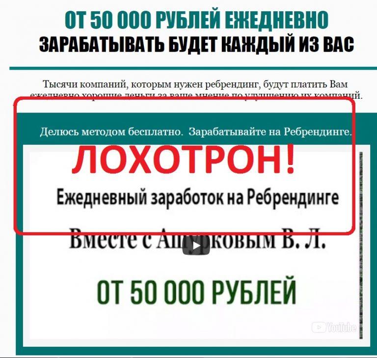Ежедневный заработок на Ребрендинге от Ашуркова Владимира Львовича — отзывы о лохотроне