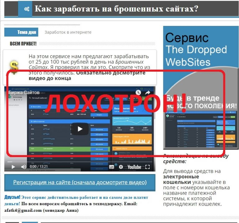 Заработок на брошенных сайтах от Александра Громова. Отзывы о The Dropped Websites