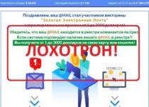 Международный почтовый интернет-реестр Mail Chance. Отзывы о викторине «Золотая электронная почта»