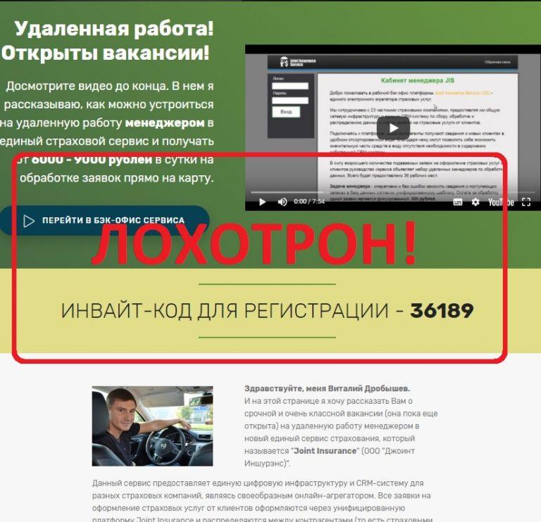 Удаленная работа от Виталия Дробышева. Отзывы о сервисе Joint Insurance Service (JIS)