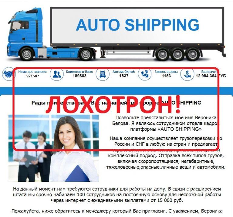 Удаленная работа в компании AUTO SHIPPING — отзывы о лохотроне
