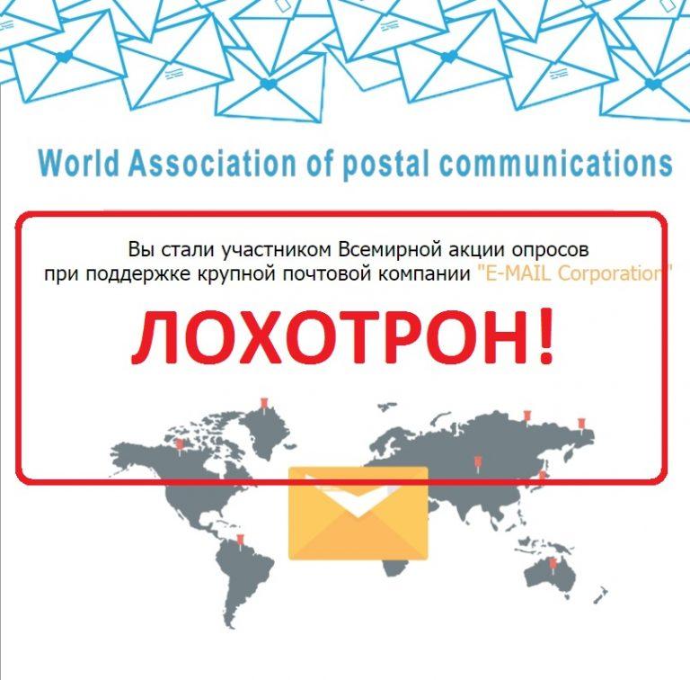 Всемирная акция опросов от «E-mail Corporation». Отзывы о World Association of postal communications