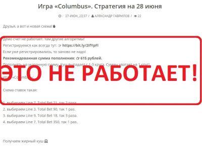 Схема заработка от 1500 до 35000 рублей в день в казино Вулкан. Отзывы об Александре Гаврилове