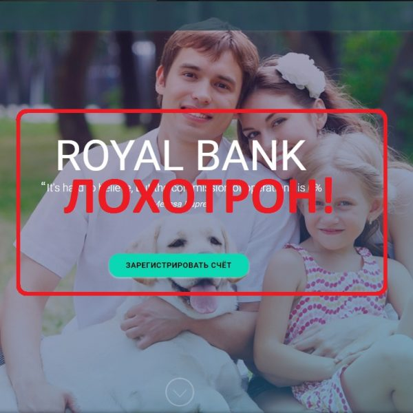 Канадский банк RoyalB — отзывы о лохотроне