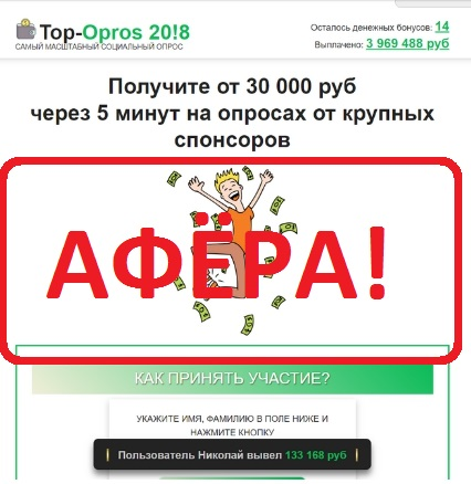 Викторина с заработком от 30 000 рублей на опросах. Отзывы о Top-Opros 20!8