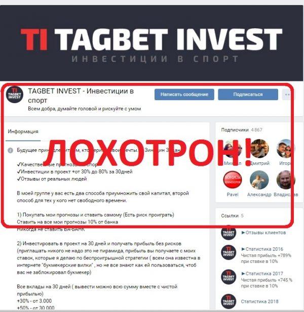 Инвестиции в спорт вместе с TAGBET INVEST — отзывы о лохотроне