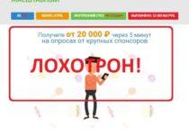 Заработок от 20 000 рублей на опросах от крупных спонсорах. Отзывы о Самый масштабный SOCIAL POLL 20!8