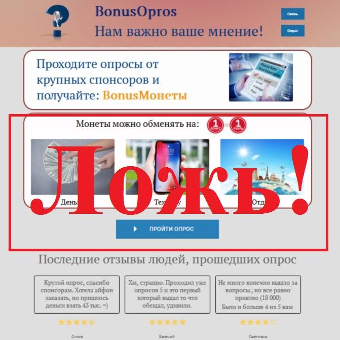 Нам важно ваше мнение! Отзывы о проекте BonusOpros