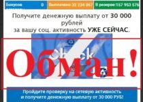 От 30 000 рублей за сетевую активность! Отзывы о проекте Check Return