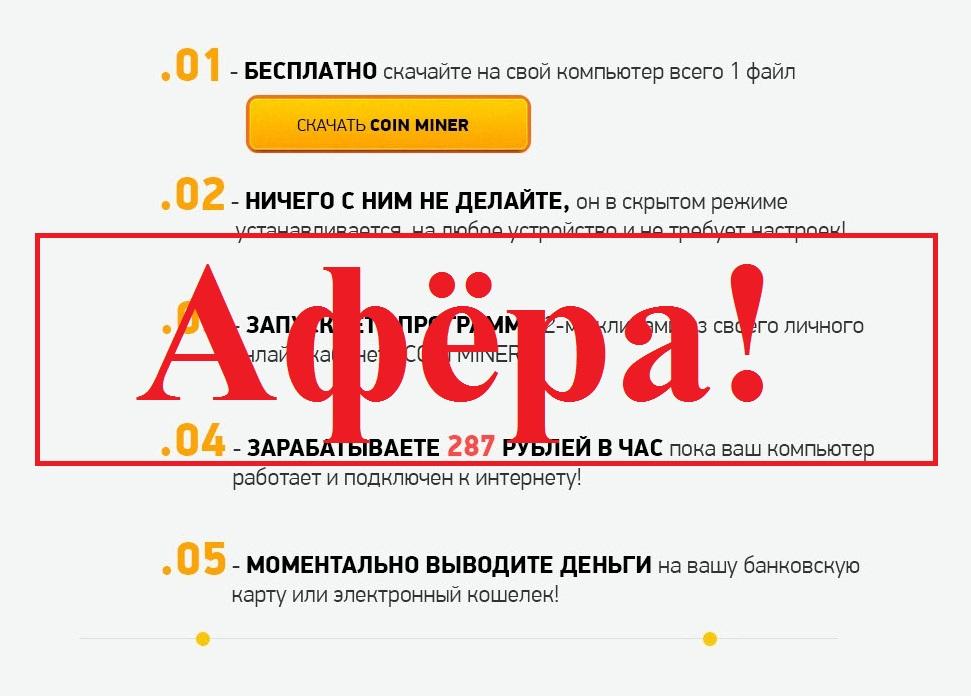 Павел Ермолов и его сказки! Отзывы о проекте Coin Miner