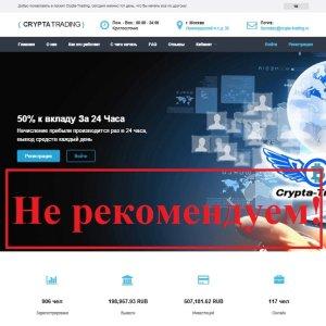 Проект, на котором потеряет каждый! Отзывы о проекте Crypta-Trading