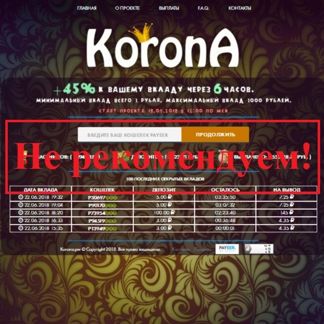 От 45% прибыли за 6 часов! Отзывы о проекте Korona