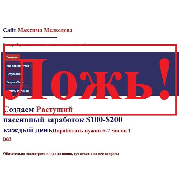 «Пассивный заработок» за 3 доллара! Отзывы о проекте Максима Медведева
