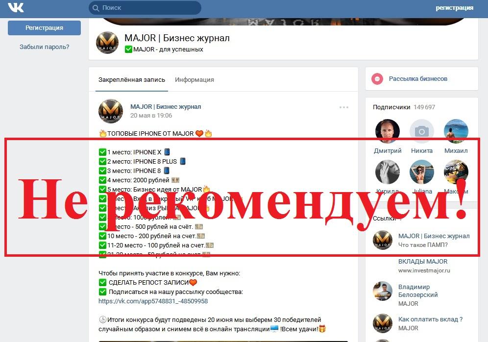 Владимир Белозерский и его закрытый клуб дураков! Отзывы о проекте MAJOR