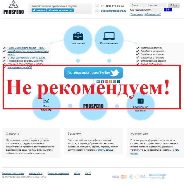 Копирайтинг для всех! Отзывы о проекте Prospero