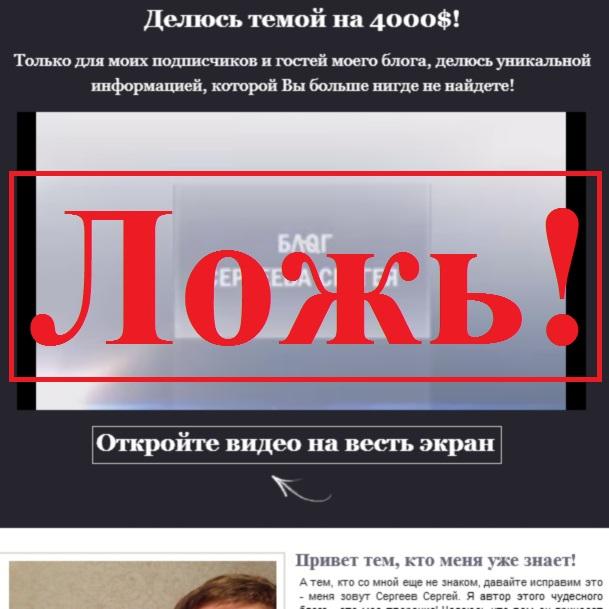 Пуговица Пушкина! Отзывы о проекте Сергея Сергеева