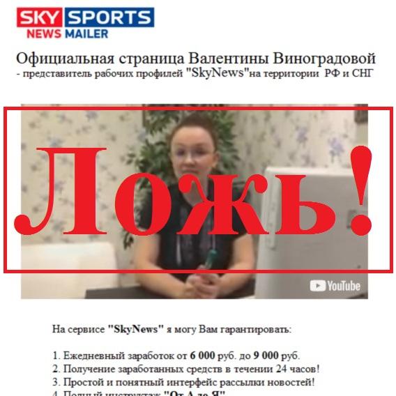 Байки Валентины Виноградовой. Отзывы о проекте SkyNews