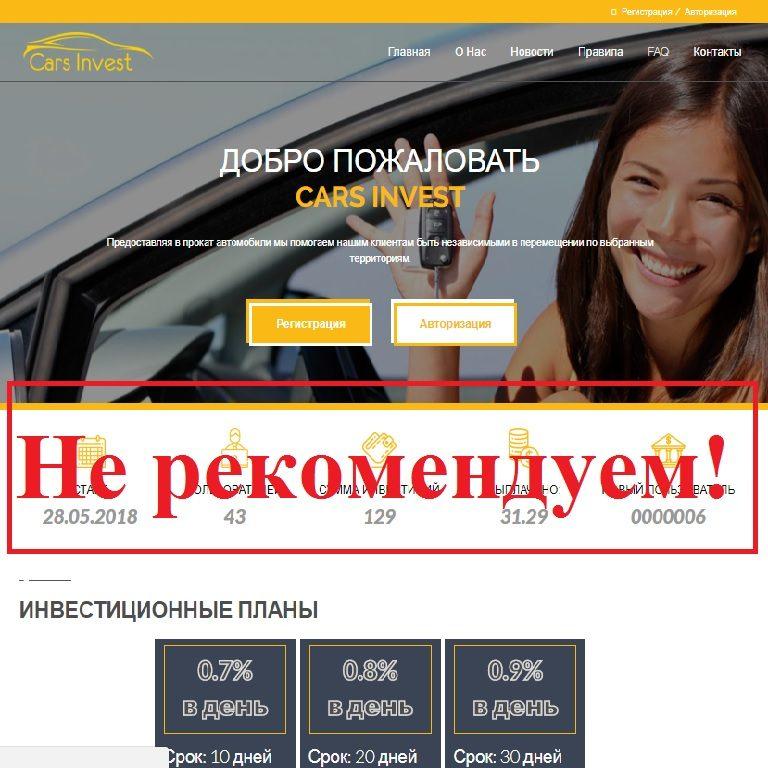 Инвестиции в нереальный бизнес. Отзывы о Cars Invest