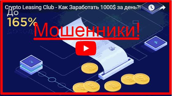 Crypto Leasing Club - отзывы об инвестиционной компании для автоматического заработка