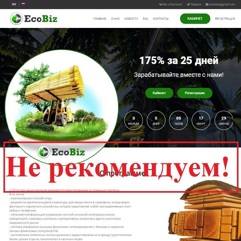 Разоряйтесь вместе с нами! Отзывы о EcoBiz
