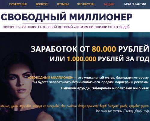 Экспресс-курс Юлии Соколовой «Свободный миллионер» отзывы