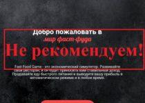 Фастфуд вреден для здоровья! Отзывы о проекте Fast Food Game
