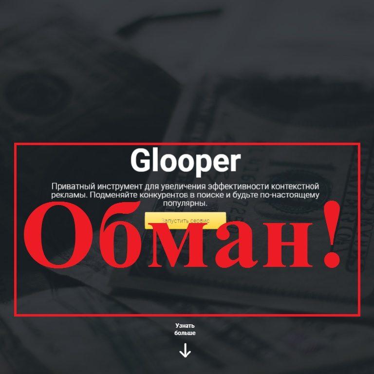 Приватный инструмент обмана. Отзывы о Glooper и Juxy
