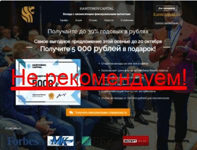 HARITONOV.CAPITAL — инвестиционная компания. Отзывы о Максиме Харитонове