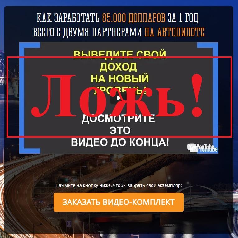 85 000 долларов в год на автопилоте от Сергея Панферова. Отзывы о Dollars Auto System