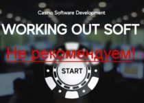 Компания по разработке программного обеспечения для онлайн-казино Working Out Soft. Отзывы о проекте