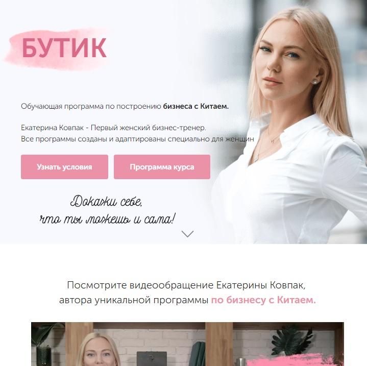 Бизнес с Китаем от Екатерины Ковпак. Отзывы о ekaterinakovpak.ru