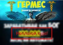 Курс «Гермес» от основателя Планеты бизнеса Игоря Пахомова – отзывы
