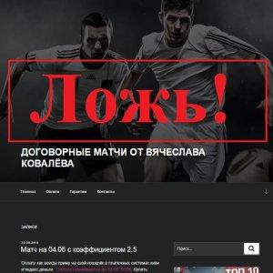 Договорные матчи, или сеть обмана Константина Аксенова. Отзывы о kypimatch.ru