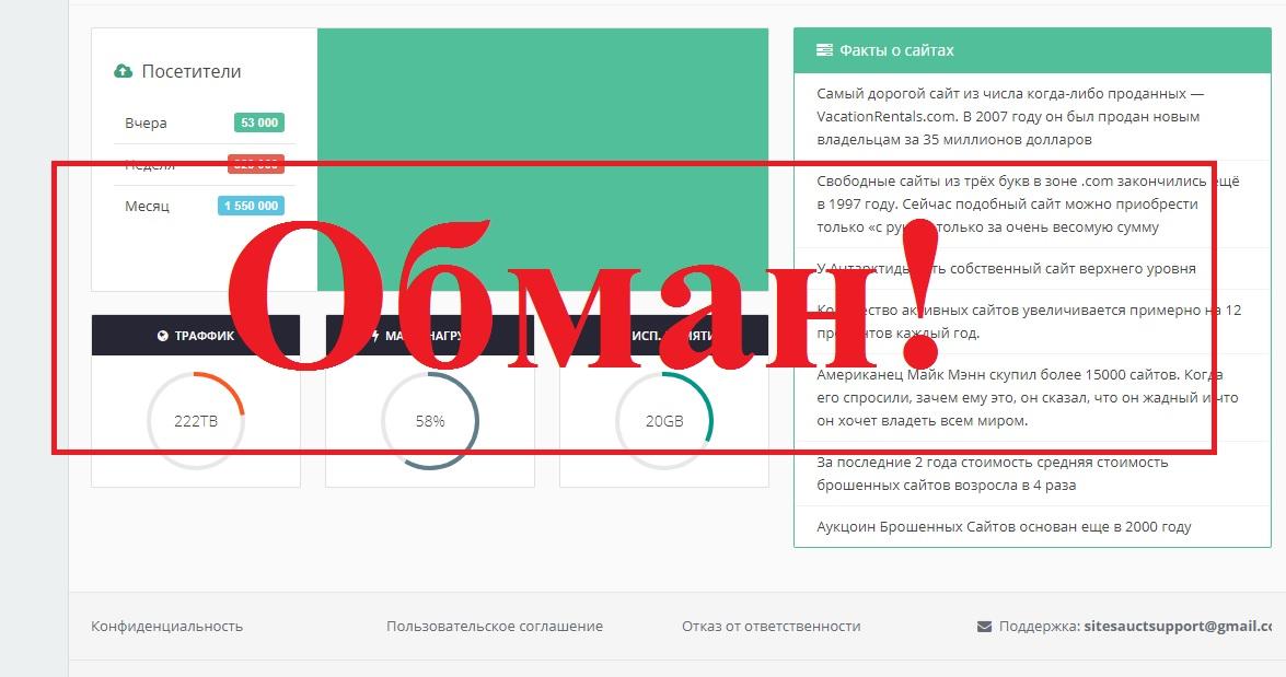 Заработок на «летучих голландцах» Интернета. Отзывы о Expired Websites СНГ