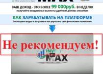 «Малахитовый» портфель, или ложь за 9 долларов! Отзывы о проекте INVEST MAX