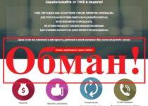 Развод по почте – набор сотрудников на работу! Отзывы о проекте smart-jobs.ru
