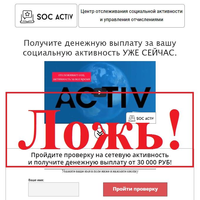 Цена социальной активности. Отзывы о Soc Activ