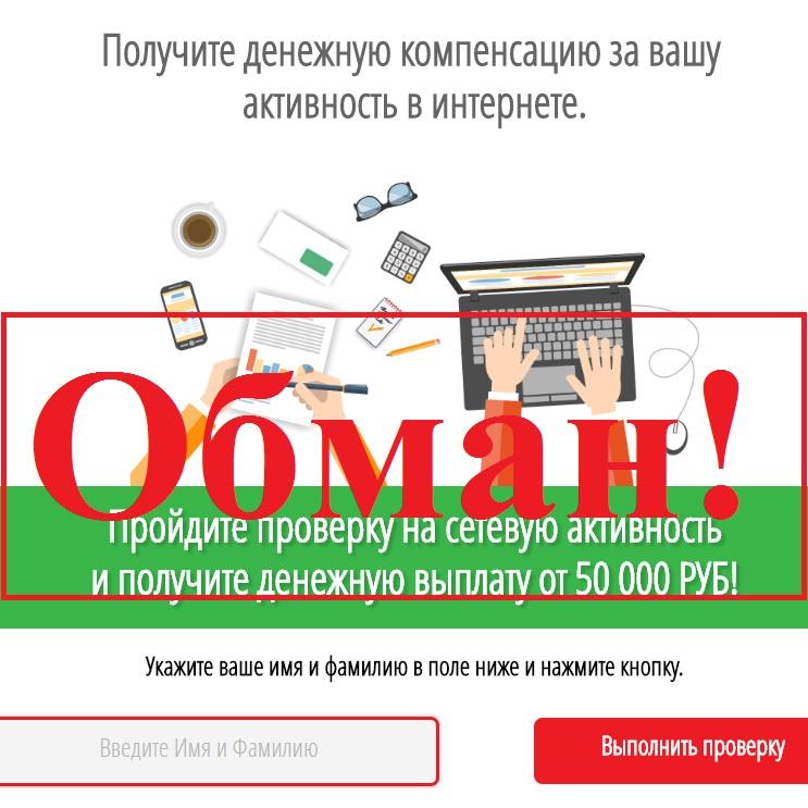 Компенсация за активность в Интернете. Отзывы о ellingo.ru