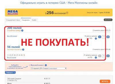 Лотерея онлайн Lottery Pro - отзывы