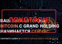 Заработок на Bitcoin. Отзывы о GRAND HOLDING