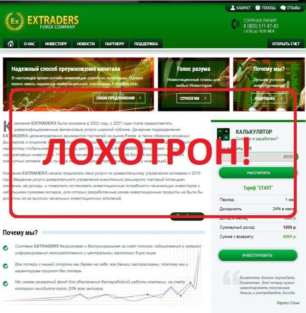 Инвестиционная компания EXTRADERS — отзывы