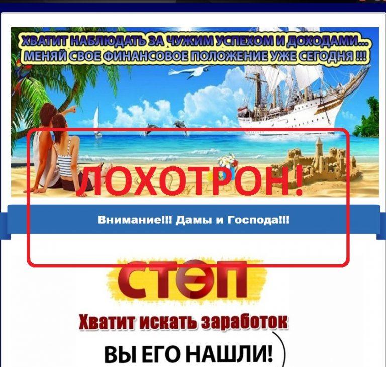 Голос 2.0 от Дмитрия Смирнова — отзывы о лохотроне
