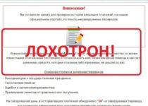 Всероссийское объединение Unpaid Money — отзывы о лохотроне
