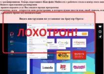 Программа для браузера с заработком от 5000 рублей в день. Отзывы о Mailer