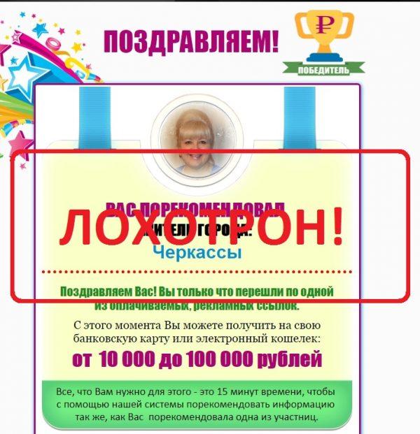 Заработок от 10 000 до 100 000 рублей на рекомендациях крупных компаний. Отзывы о RECOMENDATIONS