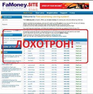 Заработок на просмотре коммерческих объявлений — отзывы о FaMoney.SITE 5a3607c7ab9
