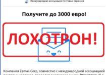 Международная акция почтовых сервисов Счастливый E-mail — отзывы о лохотроне