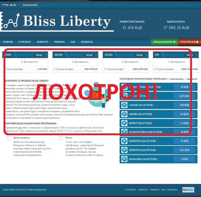 Инвестиции в криптовалюту. Отзывы о проекте Bliss Liberty